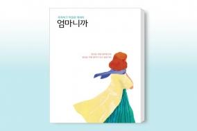 [Review] 이방인의 나라에서 엄마로 살아남기. 책 '엄마니까'