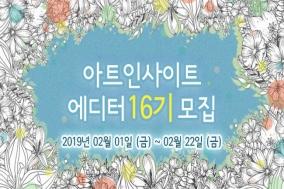 [아트인사이트] 에디터 16기 모집 (~02/22)