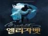 [Opinion] 뮤지컬 <엘리자벳> 리뷰: 진짜 엘리자벳은 어디에? [공연예술]
