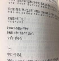 [Review] 고전이 고전인 이유, <사서> [도서]