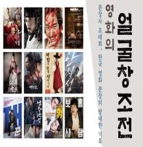 [Review] 분장사 조태희, 한국 영화 분장의 방대한 기록 <영화의 얼굴창조展>