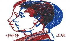 [PRESS] '사악한 소년'에게 세워진 두번째 묘비, <사악한 소년>