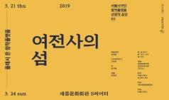 (~03.24) 여전사의 섬 [연극, 세종문화회관 S씨어터]