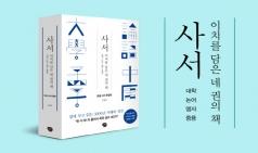 [Review] 삶의 이치를 담은, 도서 <사서>