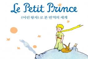 [Opinion] 어린 왕자로 본 번역의 세계 [도서]