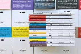 [Opinion] 최근 서점에서 발견한 재밌어 보이는 책들 [도서]
