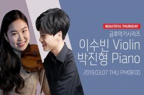 [Preview] 금호악기 시리즈, 바이올리니스트 이수빈 on 과다니니 크레모나 1794