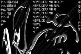 [Opinion] 현실과 허황의 모호한 경계 - 뉴스, 리플리에게 [전시]