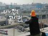 [Opinion] 누구나 인간답게 '살 곳'이 필요하다 [TV/드라마]