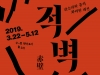 (~05.12) 적벽 [뮤지컬, 정동극장]