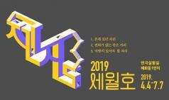 (~07.07) 2019 세월호 - 제자리 [연극, 연극실험실 혜화동1번지]