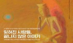 (~04.24) 하정웅컬렉션전 [전시, 광주시립미술관]