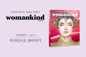 [Review] 세계 각국 여성들의 목소리가 담긴
