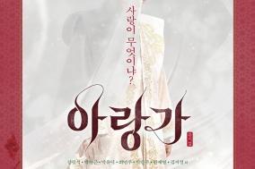 [Opinion] 꿈과 저주, 사랑과 광기 사이 - 아랑가 [공연예술]