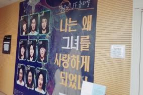 """[Review] 뮤지컬 """"나는 왜 그녀를 사랑하게 되었나"""""""