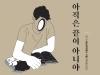 [PRESS] 도서 '아직은 끝이 아니야' - 환상문학웹진 거울 대표중단편선