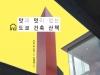 [Review] 맛과 멋이 있는 도쿄 건축 산책
