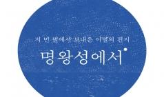 [Vol.468] 명왕성에서