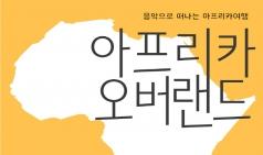(~05.12) 아프리카 오버랜드 [콘서트, 홍익대 대학로 아트센터 소극장]