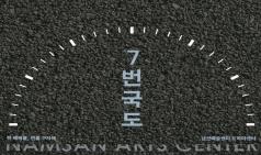 [Vol.457] 7번국도