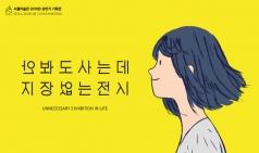 (~09.15) 안봐도사는데 지장없는전시 [다원예술, 서울미술관]