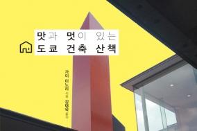 [도서] 맛과 멋이 있는 도쿄 건축 산책