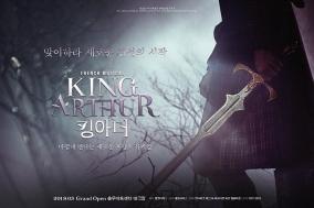 [Opinion] 사랑과 운명의 이야기 - 킹아더 [공연예술]