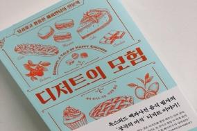 [PRESS] 달콤하고 황홀한 디저트로의 여정 - 디저트의 모험