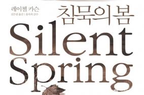[Opinion] 새가 지저귀지 않는 봄날 [도서]
