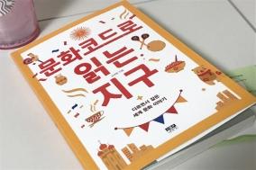 [Review] 차이의 본질을 파고들다 : 도서 [문화코드로 읽는 지구]
