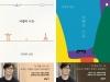 [Opinion] 당신의 여행의 이유는 무엇인가요? – 김영하 작가 신작 에세이 '여행의 이유' [도서]
