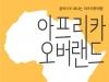 [Review] 음악으로 떠난 아프리카 여행 - 아프리카 오버랜드