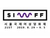 [ART JOB] 제21회 서울국제여성영화제 사무국 스태프 모집