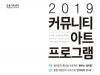 [교육] 2019 커뮤니티아트 프로그램 단원모집