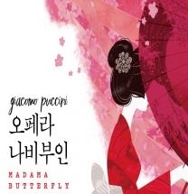 [Preview] 오페라 나비부인