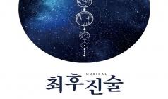 """[Opinion] 뮤지컬 """"최후진술"""" - 별이 된 갈릴레오 갈릴레이 [공연예술]"""