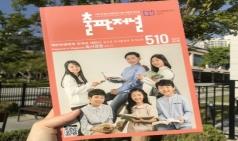 [Review] 청소년을 위한, 즐거운 독서 환경을 마련해주세요 - 출판저널 510호