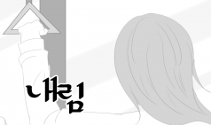 [Chocolate-box] 내림