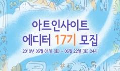[아트인사이트] 에디터 17기 모집 (~06/22)