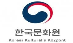 [ART JOB] 주헝가리한국문화원 행정직원 채용(공연기획)