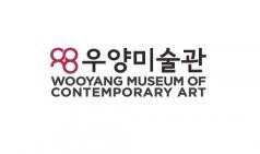 [ART JOB] 2019 우양미술관 학예연구사 채용안내