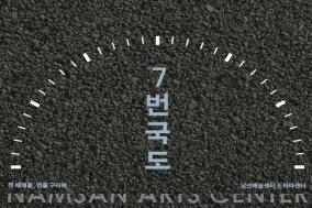 [REVIEW] 여기는 소음투성이 7번 국도입니다 [공연]