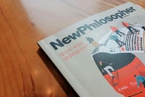 """[Review] 정말 """"시간""""은 무엇일까 - 뉴필로소퍼 6호"""