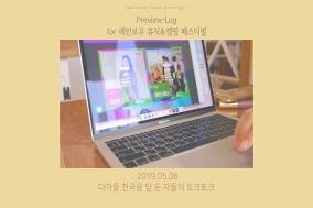 [Preview] 저는 올해도 레인보우 페스티벌을 갑니다! - 레인보우 뮤직&캠핑 페스티벌