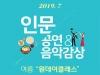 """[교육] 2019 예술의전당 인문, 공연&음악감상 아카데미 """"여름 원데이클래스"""""""