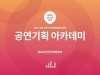 [교육] 2019 청년취업아카데미 - 공연기획아카데미 1기 모집