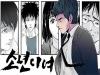 """악행은 반드시 징벌돼야 한다 - 웹툰 """"소년이여"""""""