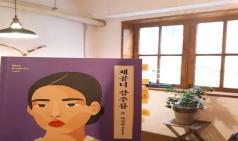 """[Opinion] 한국 최초 고공농성 여성노동자, """"체공녀 강주룡"""" [도서]"""