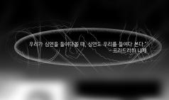 [Chocolate-box] 심연
