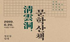 [포럼] 문화가 있는 날 - 6월 청운동 문학산책